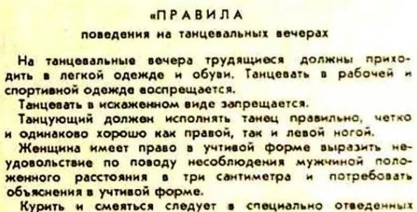 Screenshot 299 - Танцы-обжиманцы в Республике Советов: танец фокстрот, рок-н-рол и другие непристойности