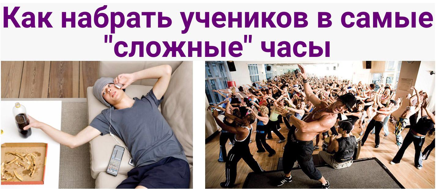 набор в сложные часы - Название танцевальной студии
