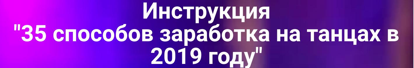 Screenshot 2019 01 27 at 16.25.11 - Название танцевальной студии